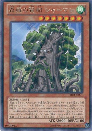 遊戯王カード PRIO-JP021 森羅の賢樹 シャーマン(レア)/遊戯王ゼアル [PRIMAL ORIGIN]