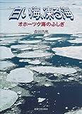 白い海、凍る海—オホーツク海のふしぎ