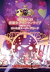 地球のおへそ Saitama Super Arena [DVD]