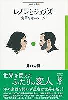 レノンとジョブズ(仮) (フィギュール彩)
