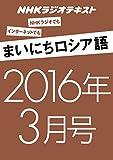 NHKラジオ まいにちロシア語 2016年 3月号 [雑誌] NHKテキスト