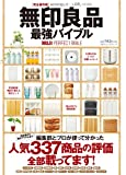 無印良品最強バイブル (100%ムックシリーズ)