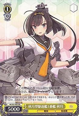 ヴァイスシュヴァルツ 「艦隊これくしょん -艦これ-」第二艦隊KC/S31-P01キャラPR黄秋月型駆逐艦1番艦 秋月