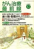 がん治療最前線 2008年 12月号 [雑誌]