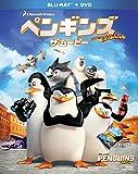 ペンギンズ FROM マダガスカル ザ・ムービー 2枚組ブルーレイ&DVD(初回生産限定) [Blu-ray]