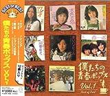 僕たちの青春ポップス Vol.1