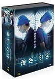 ゴールデンタイム:プレミアム版 - MBCドラマ(9 DISC) <2013年カレンダープレゼント>/TVシリーズ