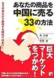 もう日本だけで商売する時代ではない! あなたの商品を中国に売る 33の方法 (アスカビジネス)