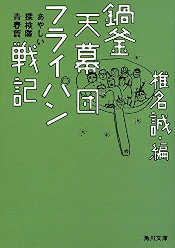 鍋釜天幕団フライパン戦記 あやしい探検隊青春篇 (角川文庫)