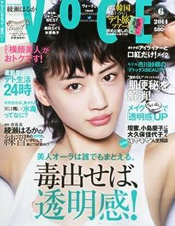 VoCE (ヴォーチェ) 2014年 06月号 [雑誌]