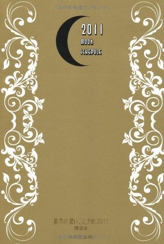 新月の願いごと手帖 2011