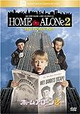 ホーム・アローン 2 [DVD]