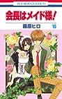 会長はメイド様! 第16巻 2013年02月05日発売
