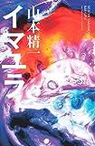 イマユラ (ele-king books)