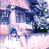 Iinjyanai? (Eccy Version) Feat. Mic Akira (Yotsukaido Nature), Mint