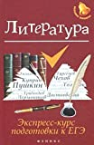 img - for Literatura. ekspress-kurs podgotovki k EGe book / textbook / text book
