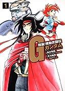 超級! 機動武闘伝Gガンダム (1) (角川コミックス・エース 16-8)