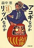 アコギなのかリッパなのか: 佐倉聖の事件簿 (新潮文庫)