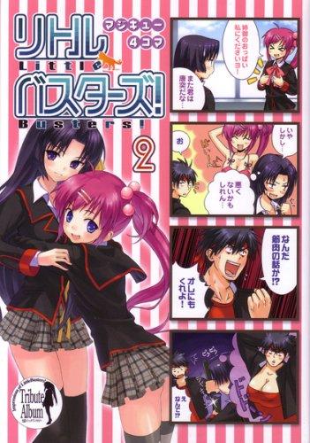 マジキュー4コマ リトルバスターズ!(2) (マジキューコミックス)