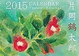2015カレンダー 片岡鶴太郎