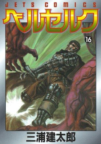 ベルセルク 16 (ジェッツコミックス)