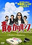 みうらじゅんの思春期こじらせバラエティ 青春カタルシス [DVD]