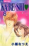 KA・RE・SHI(8) (フラワーコミックス)