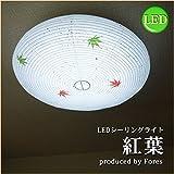 LED シーリングライト 天井照明 紅葉 ホワイト リモコン 和モダン ペンダント 和風 和室 和紙