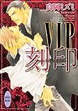 VIP 刻印 (講談社X文庫 たF- 9 ホワイトハート)