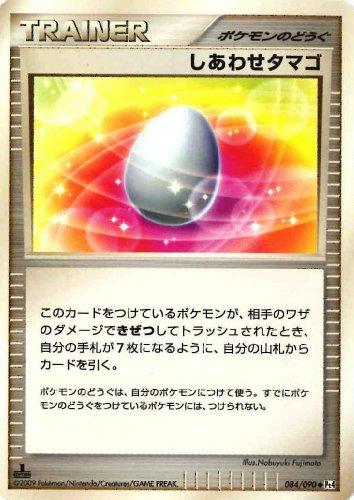 【シングルカード】しあわせタマゴ 084/090 Pt4 (ポケモンカードゲーム)