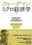 公認会計士高田直芳:著作権とミッキーマウス