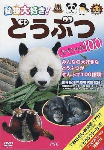 どうぶつスペシャル100 [DVD]