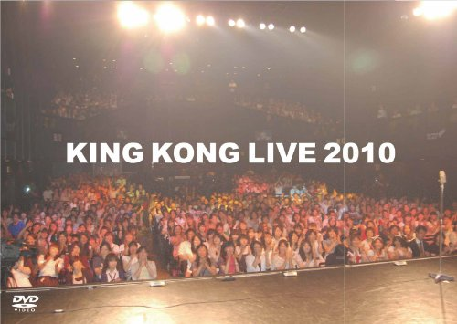 KING KONG LIVE 2010 [DVD]