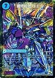デュエルマスターズ 龍波動空母 エビデゴラス/最終龍理 Q.E.D.+(ビクトリーレア)/暴龍ガイグレン(DMR14))/ ドラゴン・サーガ/シングルカード