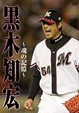黒木知宏~魂の記憶~ [DVD]