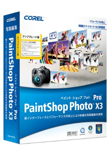 Paint Shop Photo Pro X3アップグレード版