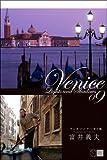 2009「ヴェネツィア/光と影」壁掛