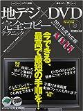 地デジ×DVD完全コピーテクニック 2011年度対応版 (100%ムックシリーズ)