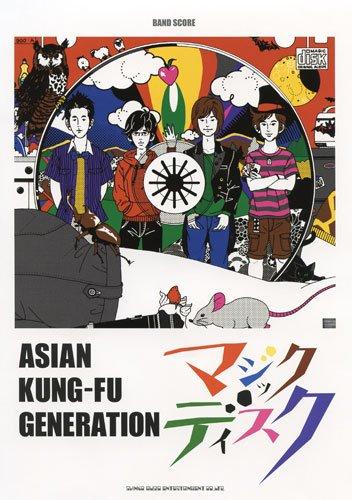 バンド・スコア ASIAN KUNG-FU GENERATION「マジックディスク」 (バンド・スコア)
