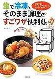 生で冷凍、そのまま調理のすごワザ便利帳