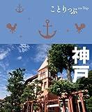 ことりっぷ神戸 (ことりっぷ国内版)