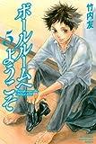 ボールルームへようこそ(5) (月刊マガジンコミックス)