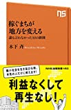 稼ぐまちが地方を変える—誰も言わなかった10の鉄則 (NHK出版新書 460)