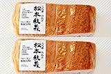 「肉工房 松本秋義」すっごいベーコンのブロック800g (400g×2) ランキングお取り寄せ
