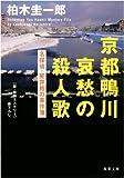 京都鴨川哀愁の殺人歌—名探偵・星井裕の事件簿 (双葉文庫)
