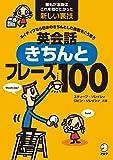 [音声DL付]英会話きちんとフレーズ100 スティーブ・ソレイシィ シリーズ