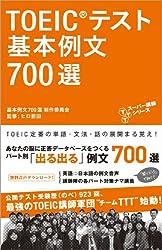 音声DL付 TOEIC(R)テスト 基本例文700選 (TTTスーパー講師シリーズ)