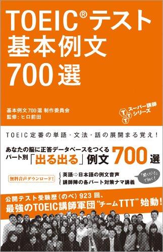 音声DL付 TOEICテスト 基本例文700選