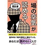 福田健「話し方・聞き方」スキルアップシリーズ3 「場の空気」が読める人 (ビヨンドブックス)