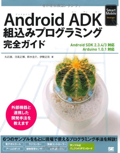 Android ADK組込みプログラミング完全ガイド
